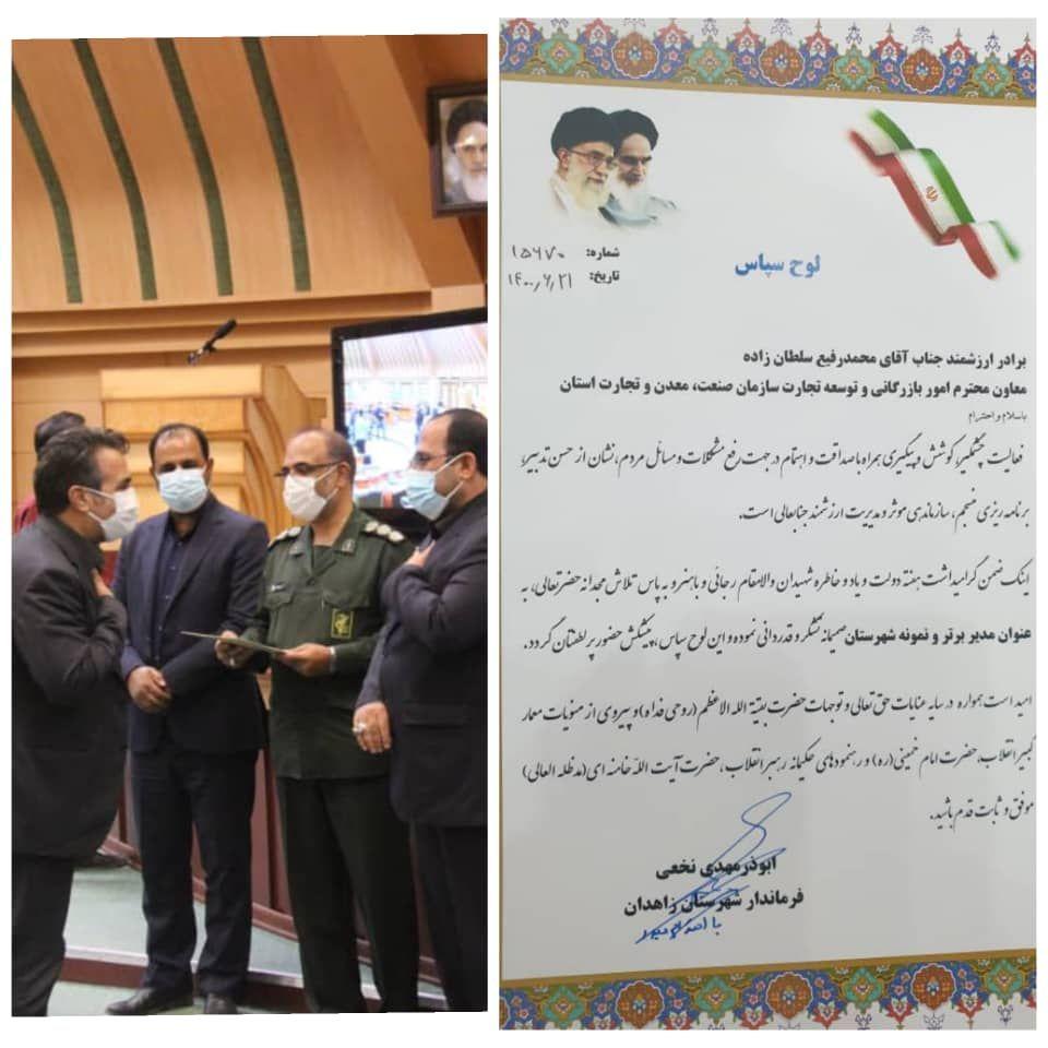 معاون امور بازرگانی و توسعه تجارت سازمان صمت استان به عنوان مدیر برتر ونمونه مرکز استان شناخته شد
